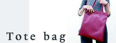 書類トートバッグ