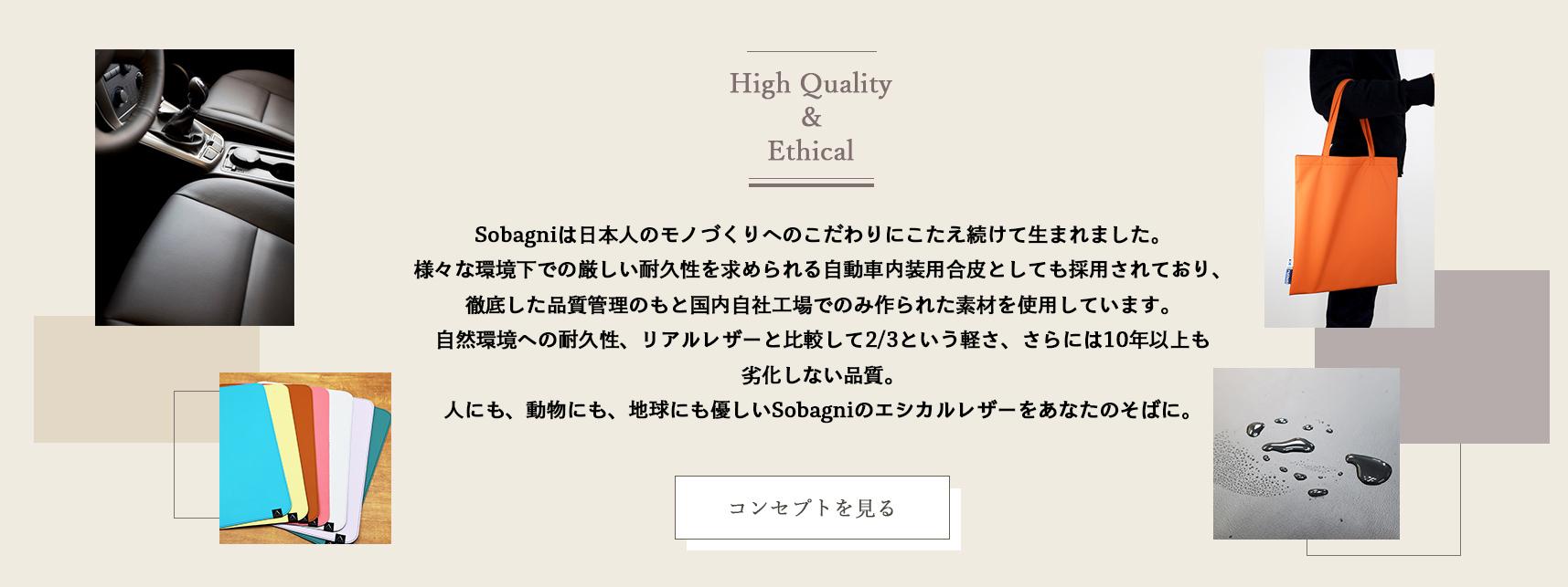 品質とエシカルについて